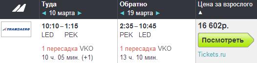 Трансаэро. МСК / СПБ - Пекин - МСК / СПБ: 13500 / 15300 руб.