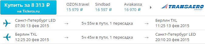 BugetWorld - Трансаэро. МСК / СПБ -  Берлин - МСК / СПБ: 6600 / 8300 руб.