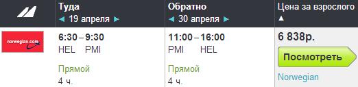 BugetWorld - Norwegian. Хельсинки - Париж / Пальма-де-Майорка - Хельсинки: 6100 / 6800 руб.