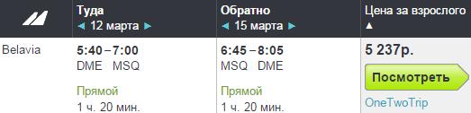 BudgetWorld|Belavia. СПБ / МСК - Минск - СПБ / МСК: 4500 / 5200 руб.