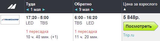 BudgetWorld| Трансаэро. Питер - Тбилиси - Питер: 5800 руб. [на Майские и на Лето!]