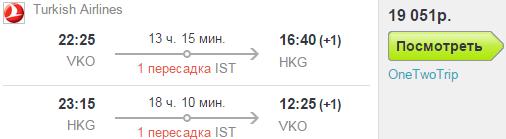BudgetWorld|BugetWorld - Turkish Airlines. Москва - Гонконг - Москва: 15500 руб. НГ 2016: 16400. Возможен стоповер в Стамбуле!
