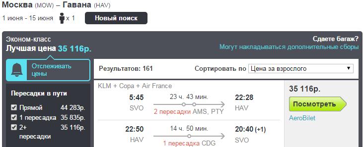 BudgetWorld|AirFrance и KLM. МСК / СПБ - Рио-Де-Жанейро / Гавана (Куба) - МСК / СПБ: 35100 - 36200 руб. [На майские!]