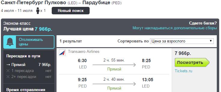 BudgetWorld|Трансаэро. Питер - Пардубице (Чехия) - Питер: 7950 руб. [На Лето!] *ОБНОВЛЕНО