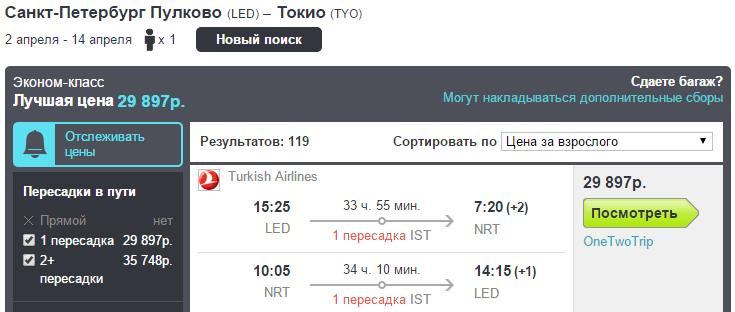 BudgetWorld|Etihad Airways / Turkish Airlines. МСК / СПБ - Токио - МСК / СПБ: 27900 / 29900 руб. [На Лето и на цветение Сакуры!]