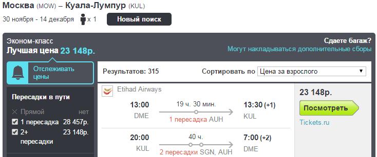 BudgetWorld|Etihad Airways. Москва - Шри-Ланка: 19400; Малайзия: 23100; Вьетнам: 23200; Япония: 27500;  Таиланд: 23400; Мальдивы: 24500; Сейшелы: 27000 руб.