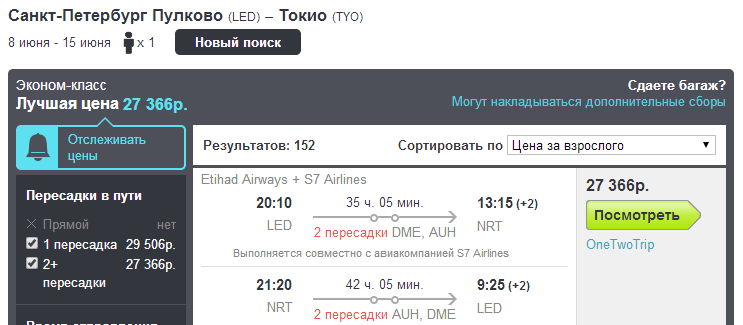 BudgetWorld|BugetWorld - Etihad Airways. МСК / СПБ - Токио - МСК / СПБ: 25500 / 27400 руб. [На Лето и на Цветение сакуры]