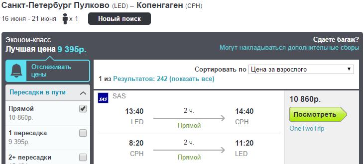 BudgetWorld|SAS. МСК / СПБ - Копенгаген - МСК / СПБ: 9600 / 10800 руб. [Прямые рейсы на Лето!]