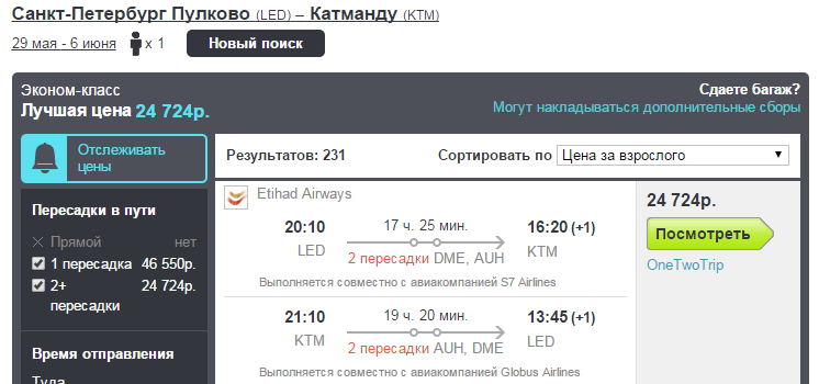 BugetWorld - Etihad Airways. МСК / СПБ - Катманду (Непал) - МСК / СПБ: 22100 / 24700 руб. [На Лето!]