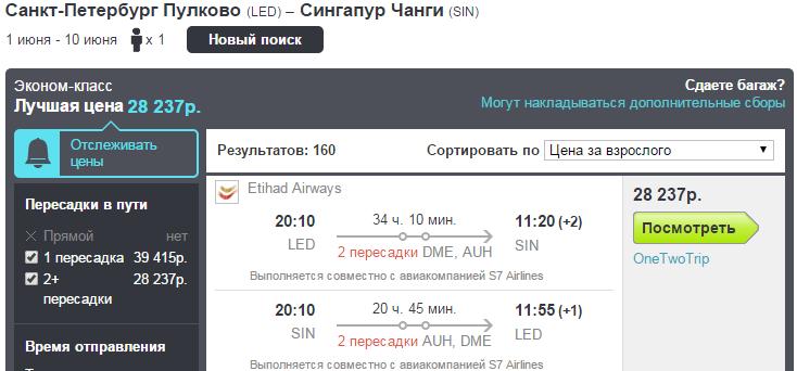 BugetWorld - Etihad Airways. МСК / СПБ - Сингапур - МСК / СПБ: 23600 / 28200 руб. [На Лето!]