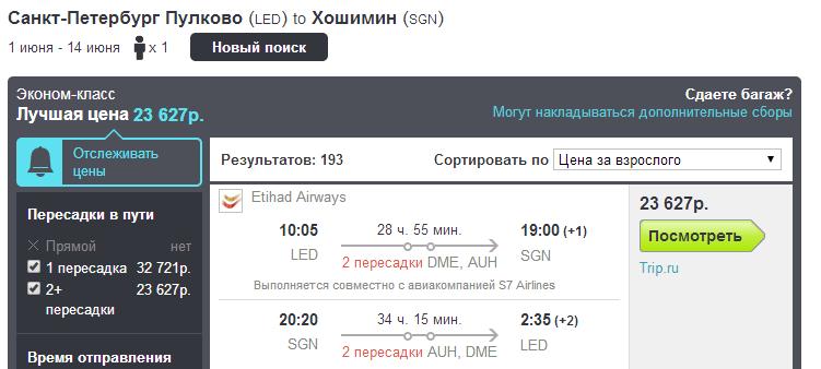 BudgetWorld|Etihad Airways. МСК / СПБ - Хошимин (Вьетнам) - МСК / СПБ: 21500 / 23600 руб. [На Майские и Лето!]