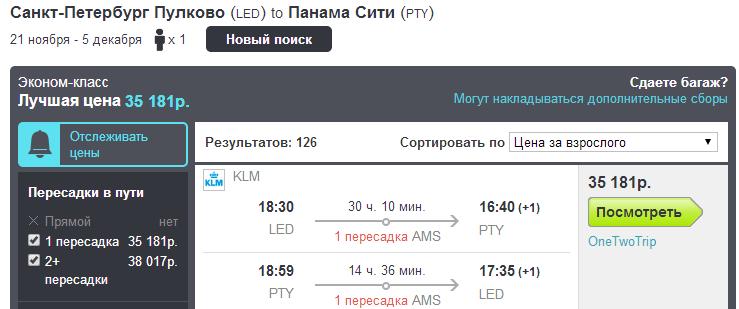BudgetWorld|KLM. МСК / СПБ - Панама  - МСК / СПБ: 34400 / 35200 руб. [На Майские и Лето!]