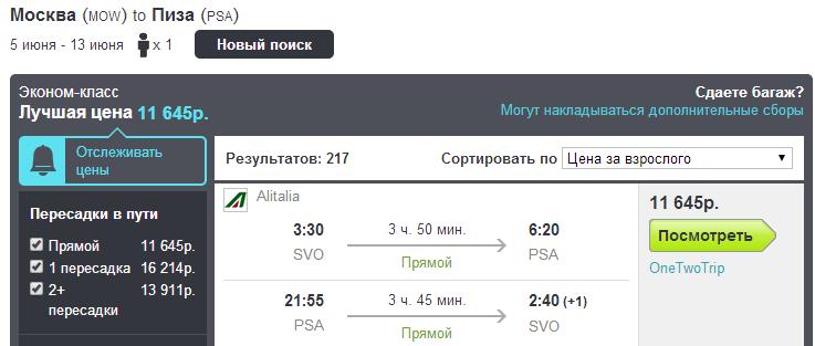 BudgetWorld|Alitalia. Москва - Ницца / Пиза - Москва : 10200 / 11600 руб. [На лето!]