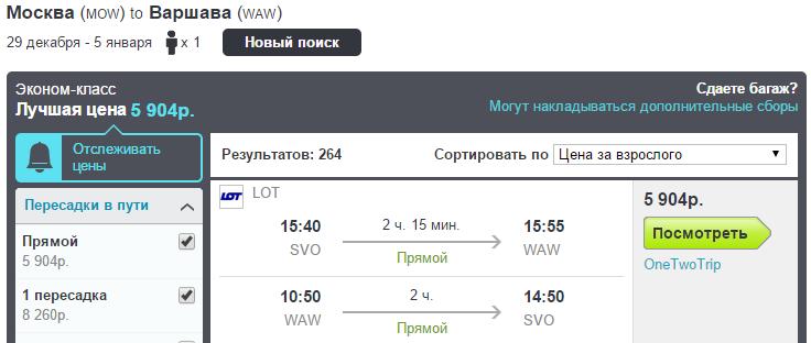 BugetWorld - LOT. Москва - Варшава - Москва: 6900 руб.