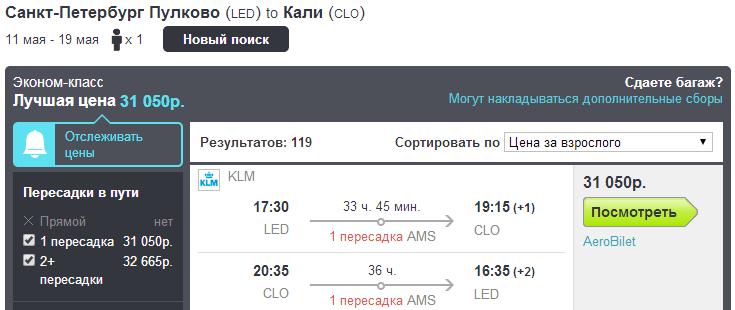BudgetWorld|KLM. МСК / СПБ - Колумбия - МСК / СПБ: 29800 / 30900 руб.