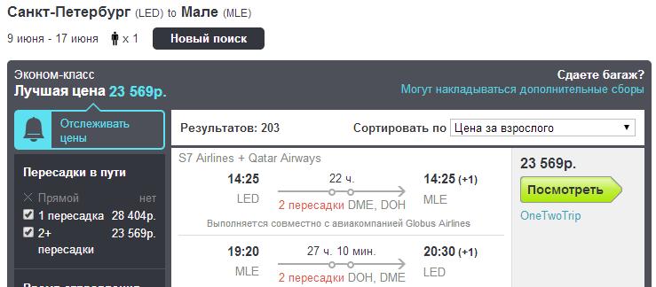 BugetWorld - Qatar Airways. МСК / СПБ - Мале (Мальдивы)- МСК / СПБ: 21700 / 23600 руб.