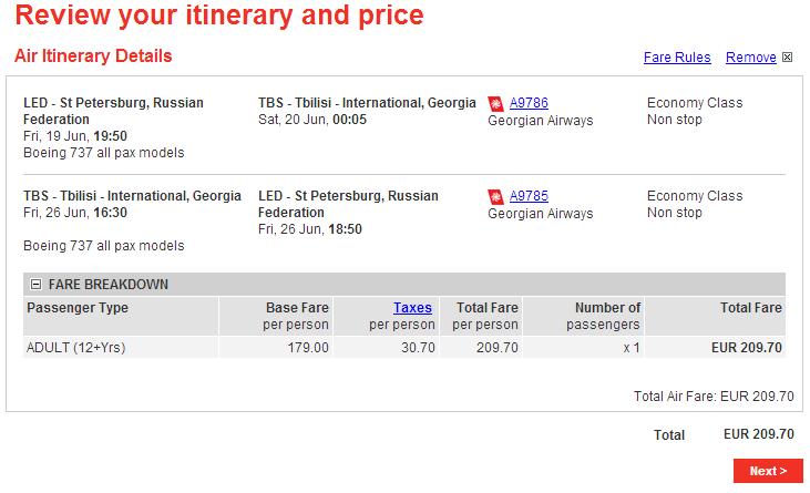 BudgetWorld|Georgian Airways. Питер - Тбилиси - Питер: 209€ [Прямые рейсы на Лето!]