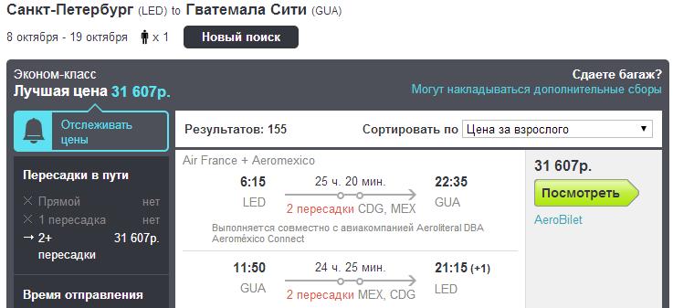 BudgetWorld|AirFrance. МСК / СПБ - Гватемала - МСК / СПБ: 30400 / 31600 руб. [На Лето!]
