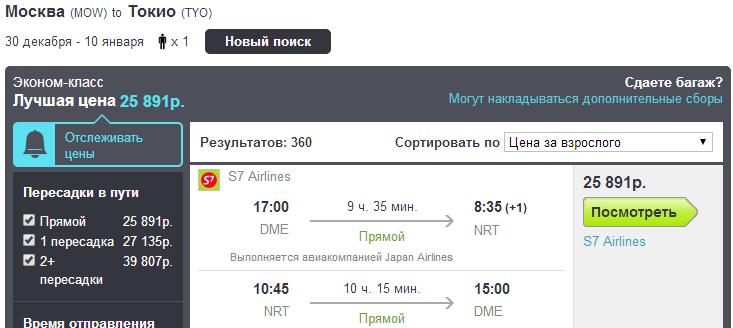 Бюджетворлд - S7. Москва - Токио - Москва: 25900 руб. [Прямые рейсы на майские и НГ!]