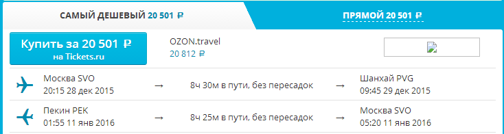 BudgetWorld|Аэрофлот. Москва - Пекин: 18800 / Шанхай: 22700 / Сеул: 24400 / Токио: 26200 руб. [Прямые рейсы на НГ 2016]