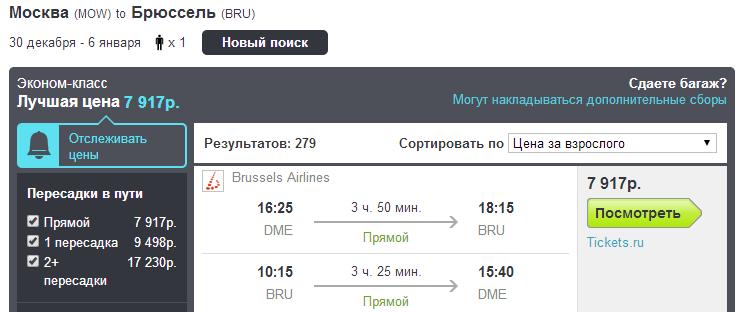 BudgetWorld|Brussels Airlines. МСК / СПБ - Брюссель - МСК / СПБ: 9600 / 10650 руб. [на Лето!]