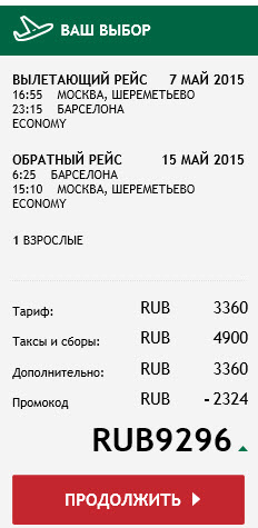 BudgetWorld|Alitalia. Промокод на скидку 20%. Москва - Барселона / Мадрид - Москва: 9300 / 8800 руб.