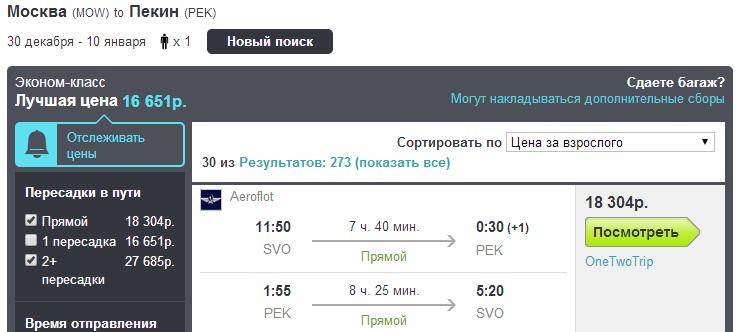 BugetWorld - Трансаэро / Аэрофлот. Москва - Пекин - Москва: 17500 / 18300 руб. [Прямые рейсы на Майские, Лето и НГ 2016!]