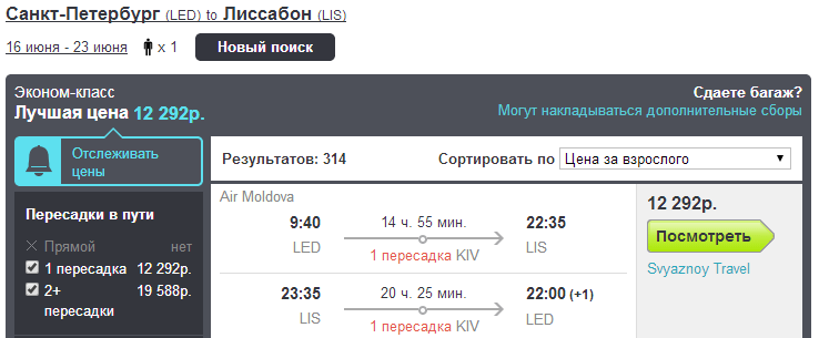 BudgetWorld|AirMoldova. МСК / СПБ - Лиссабон - МСК / СПБ: 10983 / 12292 руб. [На Лето!]