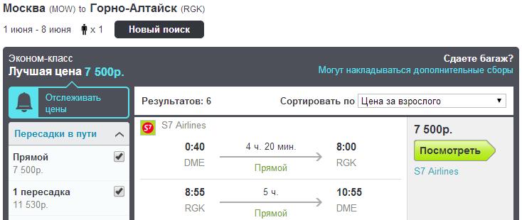 BudgetWorld|Трансаэро. Москва - Горно-Алтайск - Москва: 7900 руб.