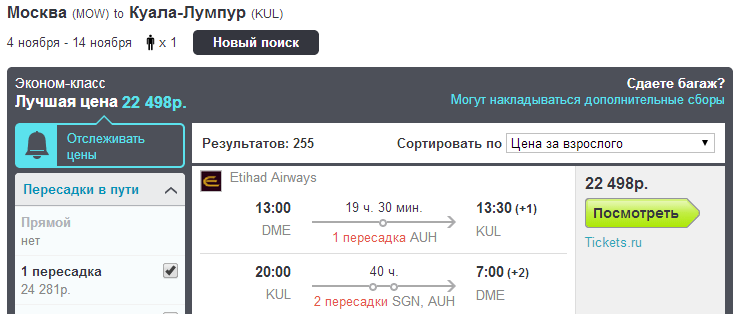 BudgetWorld|Etihad Airways / Turkish Airlines + AirAsia. МСК / СПБ - Куала-Лумпур + Перт (Австралия): 32500 / 35900 руб.