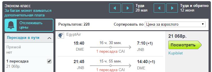 BudgetWorld|EgyptAir. Москва - Эфиопия: 20000 / Кения: 20500 / Танзания: 21000 / ЮАР: 21000 / Уганда: 21500 руб.
