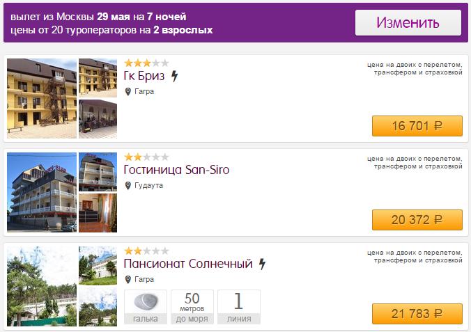 BudgetWorld|Трансаэро. Горящий тур из МСК в Абхазию на 7 ночей: от 8400 руб/чел.