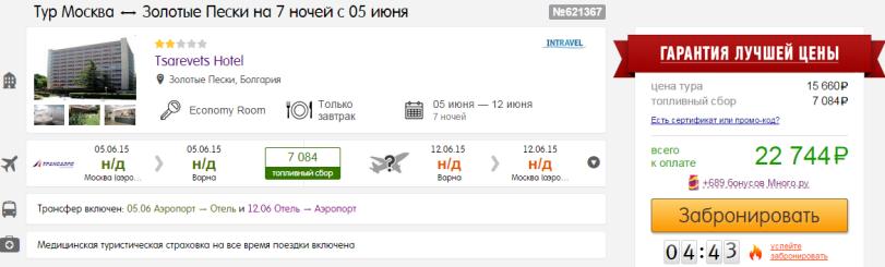 BudgetWorld|Трансаэро. Горящий тур из МСК в Болгарию на 7 ночей: от 11400 руб/чел.