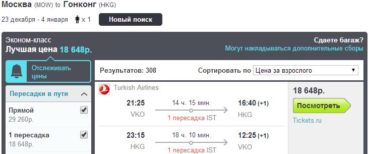 BudgetWorld|Turkish Airlines. Москва - Гонконг - Москва: 15000 руб. [На Китайский Новый год!] Со стоповером в Стамбуле: 17300 руб. На НГ 2016: 18650 руб.