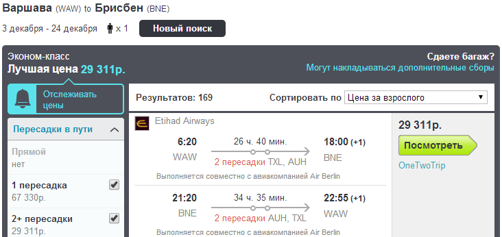 BudgetWorld|Etihad Airways. МСК / СПБ - Брисбен (Австралия): 34600 / 38300 руб. [Сборка]
