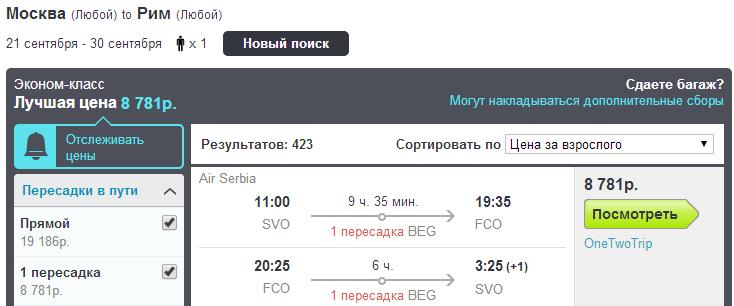 BudgetWorld| AirSerbia. Москва - Ларнака (Кипр) / Милан / Рим  - Москва: 7800 / 9300 / 10400 руб. [На Лето!]