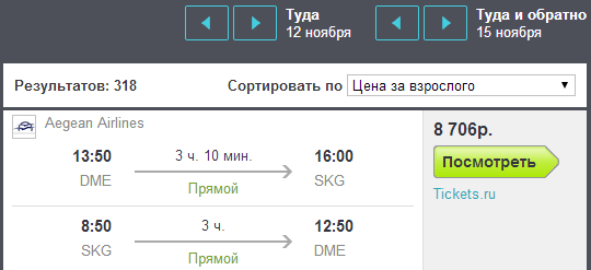 BudgetWorld| Aegean. Москва - Афины / Салоники - Москва: 8600 / 8700 руб.