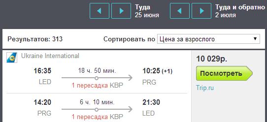 BudgetWorld|МАУ. МСК / СПБ - Прага - МСК/СПБ: 8800 / 10000 руб. [На Лето!]