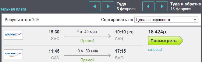 BudgetWorld|Аэрофлот. Москва - Гуанчжоу (Китай)- Москва: 18400 руб.