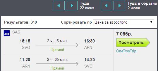 BudgetWorld|SAS. СПБ / МСК  - Стокгольм - СПБ / МСК: 6600 / 7100 руб. [Прямые рейсы на Лето!]