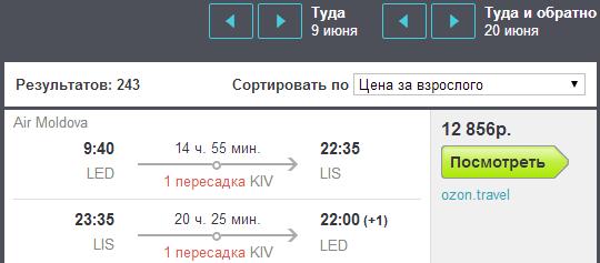 BudgetWorld|AirMoldova. МСК / СПБ - Лиссабон - МСК / СПБ: 10800 / 12850 руб. [На Лето!]