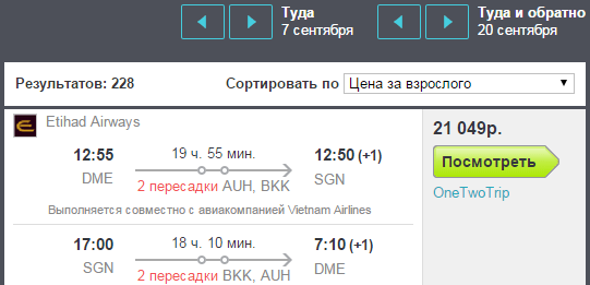 BugetWorld |Etihad Airways. МСК / СПБ - Хошимин - МСК / СПБ: от 20150 руб.