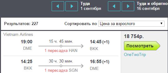 BudgetWorld|Vietnam Airlines. Москва - Бангкок - Москва: 18750 руб.