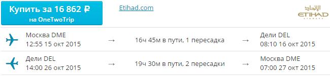 BudgetWorld|Etihad Airways. Москва - Дели - Москва : 16900 руб.