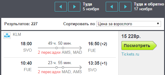 BudgetWorld|KLM. Москва — Фуертевентура (Канары) — Москва: 15200 руб.