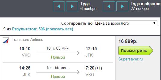 BudgetWorld|Трансаэро. Москва  - Нью-Йорк - Москва: 16900 руб. [Прямые рейсы]