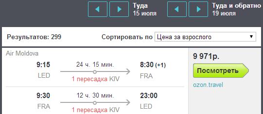 BudgetWorld|AirMoldova. МСК / СПБ - Франкфурт - МСК / СПБ: 8400 / 9970 руб. [На Лето!]
