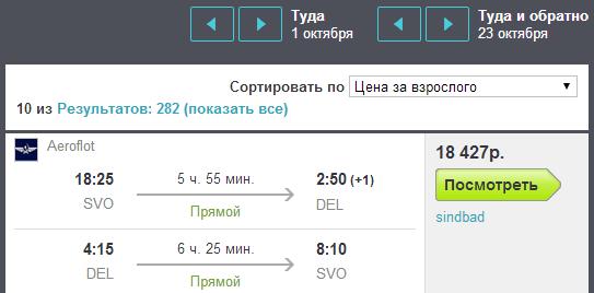 BudgetWorld|Air India / Аэрофлот. Москва - Дели - Москва: 18100 / 18400 руб. [Прямые рейсы!]