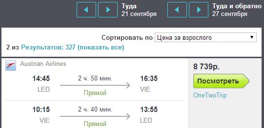 BudgetWorld Austrian Airlines. Питер - Вена - Питер: 8700 руб. [Прямые рейсы!]