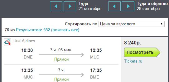BudgetWorld|Уральские авиалинии. Москва - Мюнхен - Москва: 8200 руб. [На Лето и на Октоберфест!]